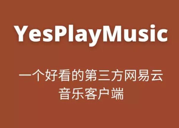 YesPlayMusic官网版下载 v0.3.3