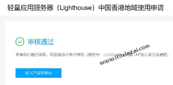 腾讯云轻量应用服务器香港地域公测申请地址