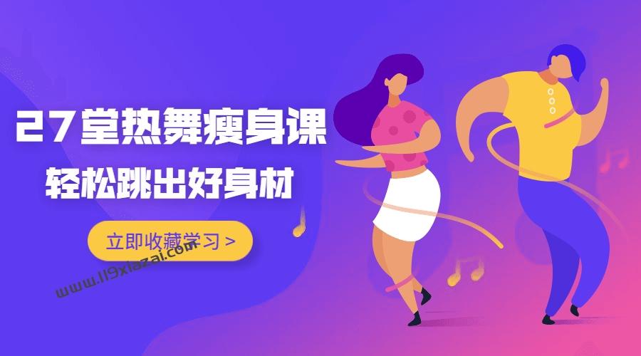 动感爵士舞HIT超强燃脂法视频课程下载 跳出好身材