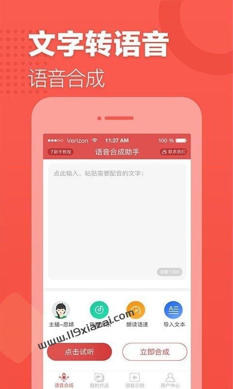 语音合成助手app免费版下载