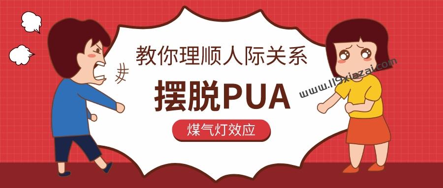 教你理顺人际关系,摆脱PUA视频教程百度网盘下载