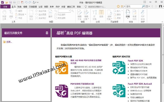 福昕PDF编辑器激活版下载