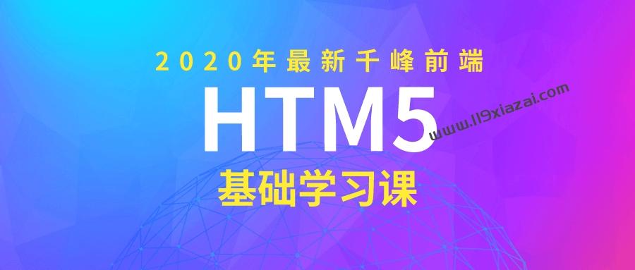 2021年千峰前端HTML5基础课视频百度云下载