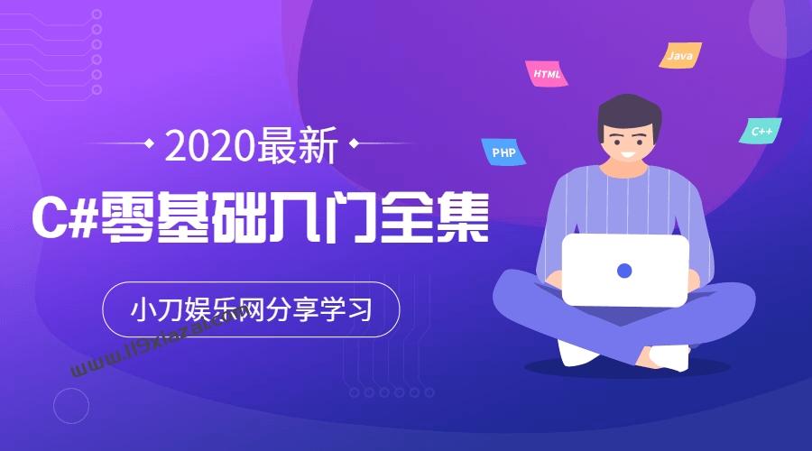 2020年最新C#零基础入门全集视频教程百度云下载