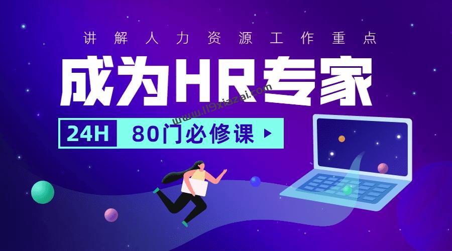 人力资源视频教学视频下载,成为HR专家的80门必修课