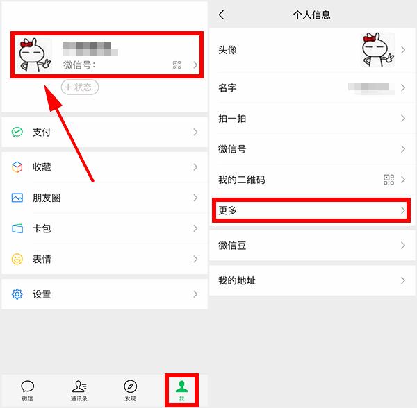 微信朋友圈头像下面的签名怎么弄,在哪里设置?
