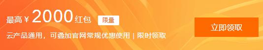阿里云2021会员节云产品优惠购买攻略,适合新用户