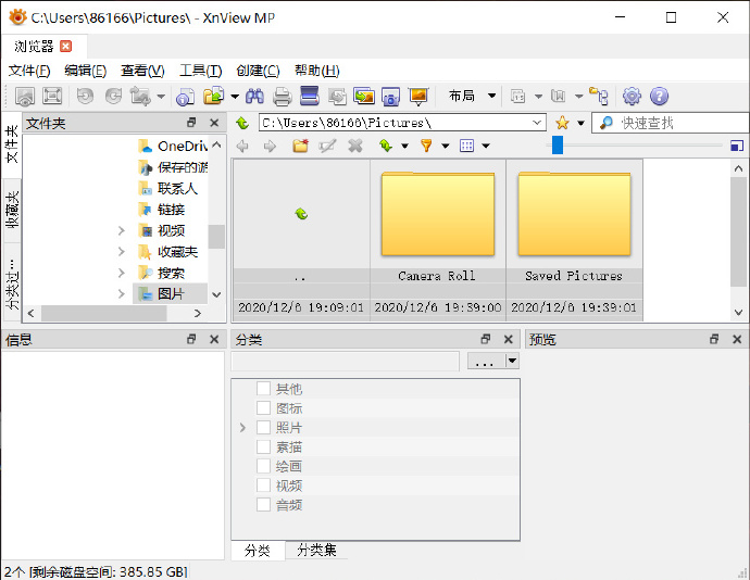 XnView(图片浏览)家庭版下载