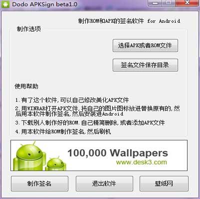 doapk编辑器绿色加强版 v3.0