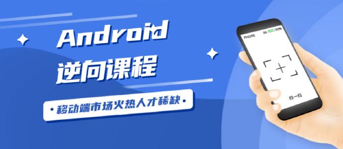 Android安卓逆向工程师最新教程百度云分享