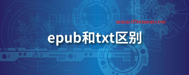 epub和txt区别