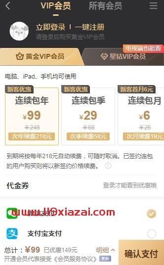 爱奇艺VIP会员99元限时买一年送一年活动