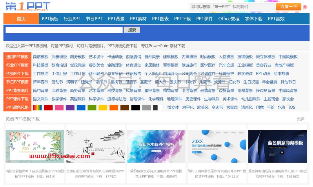 第一PPT免费下载PPT网站