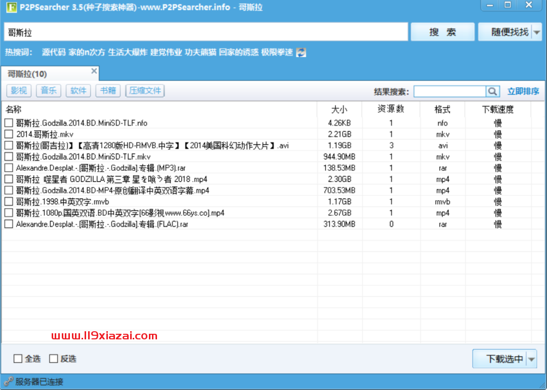 P2PSearcher电脑版下载