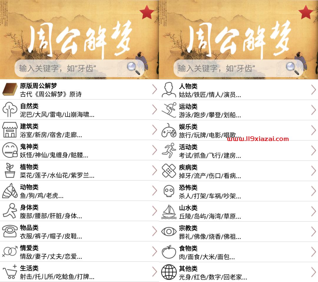 周公解梦app免费版下载