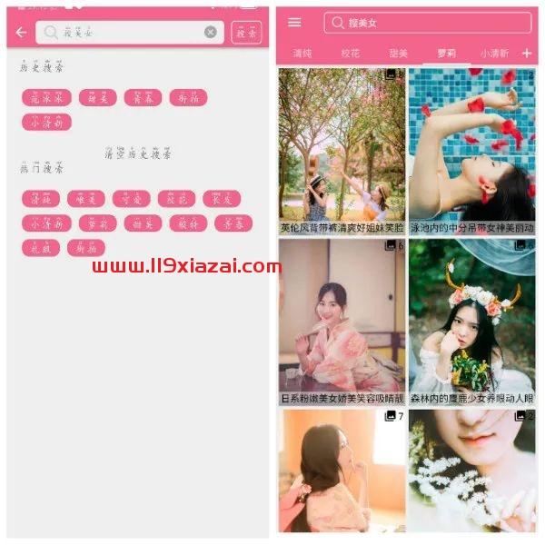 美女图库app免费版下载