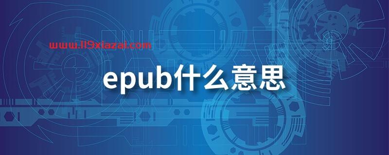 epub什么意思?是一种电子图书文件格式