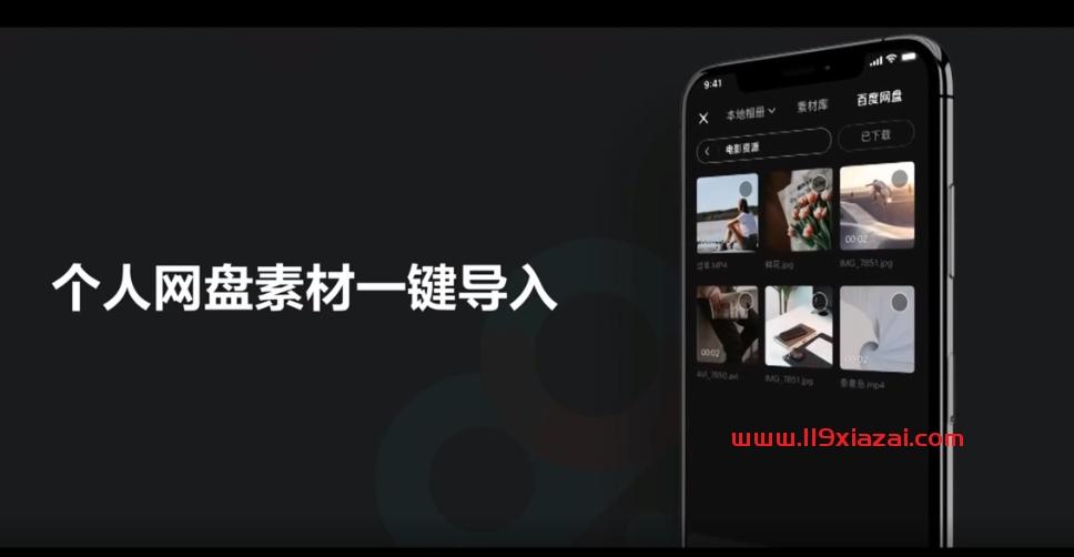 度咔剪辑app官方版下载