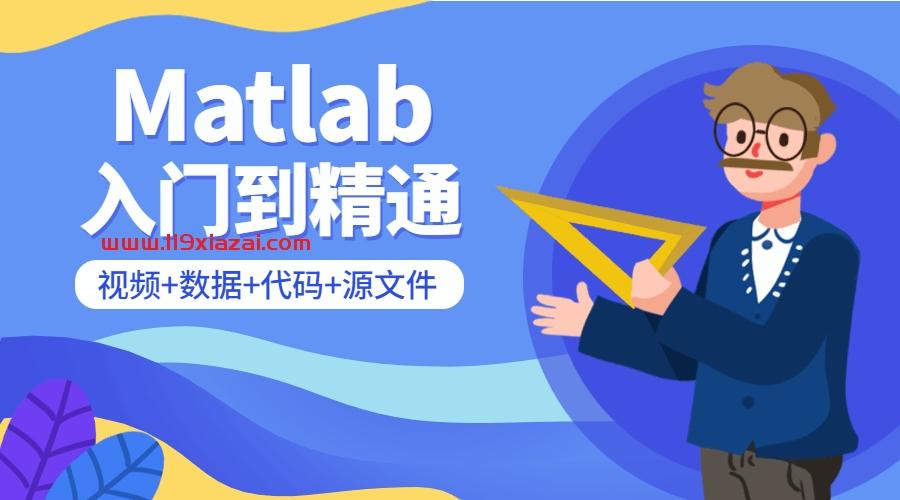 Matlab从入门到精通课程下载 matlab建模应用简单实例
