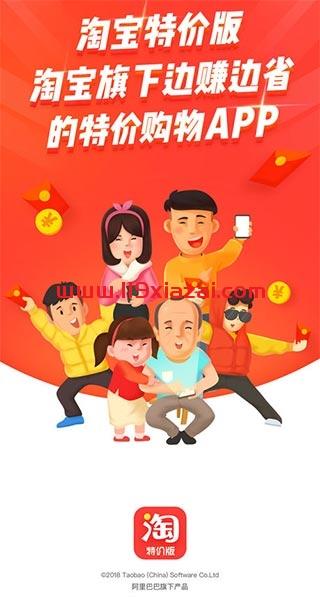 淘宝特价版app下载