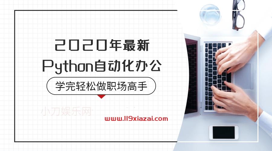 python自动化办公教程下载,python高效解决重复工作