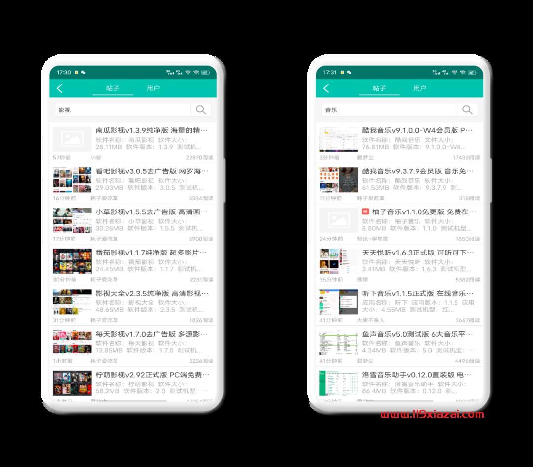 智讯社区app官方版下载