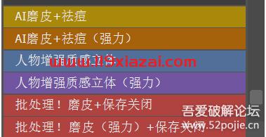 ps插件分享:Ai一键自动修图retouch4me 4件套中文版