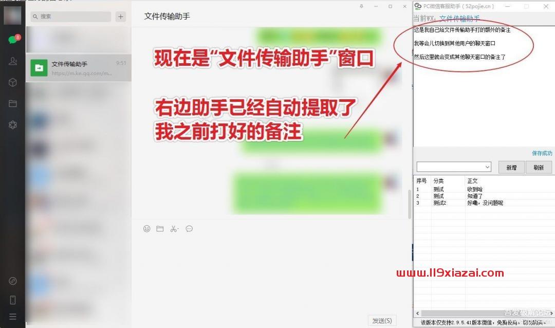 PC微信客服助手下载