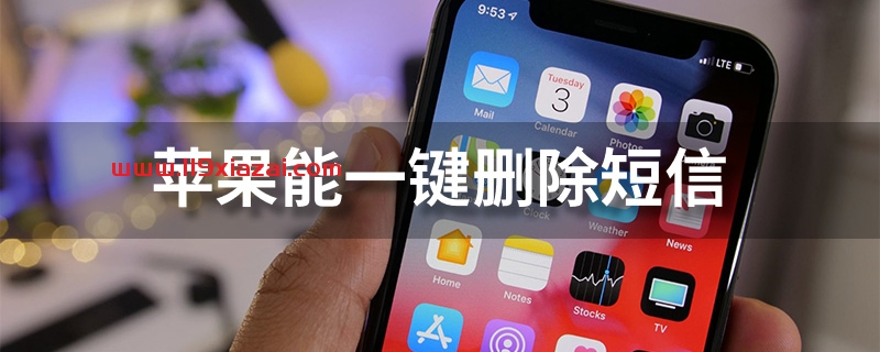 苹果一键删除短信方法 苹果快速删除短信教程