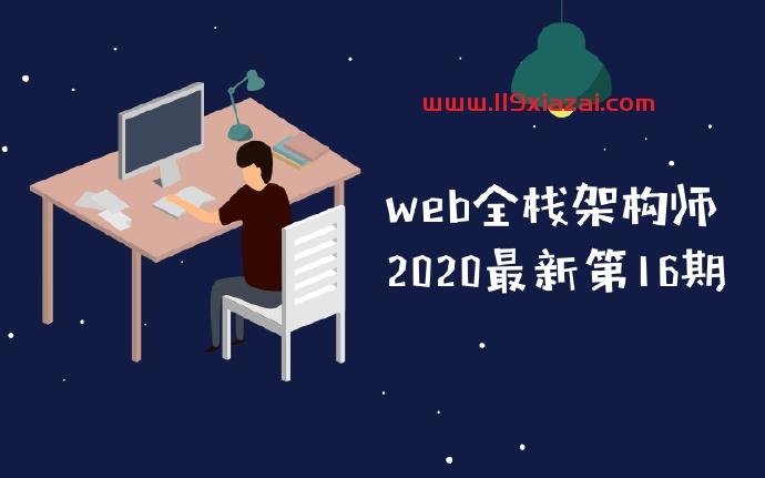 web全栈架构师视频教程下载,架构师第16期教程