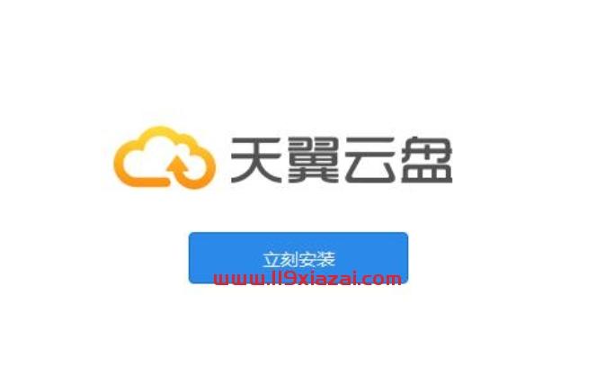天翼云网盘不限速无需登录下载解析教程