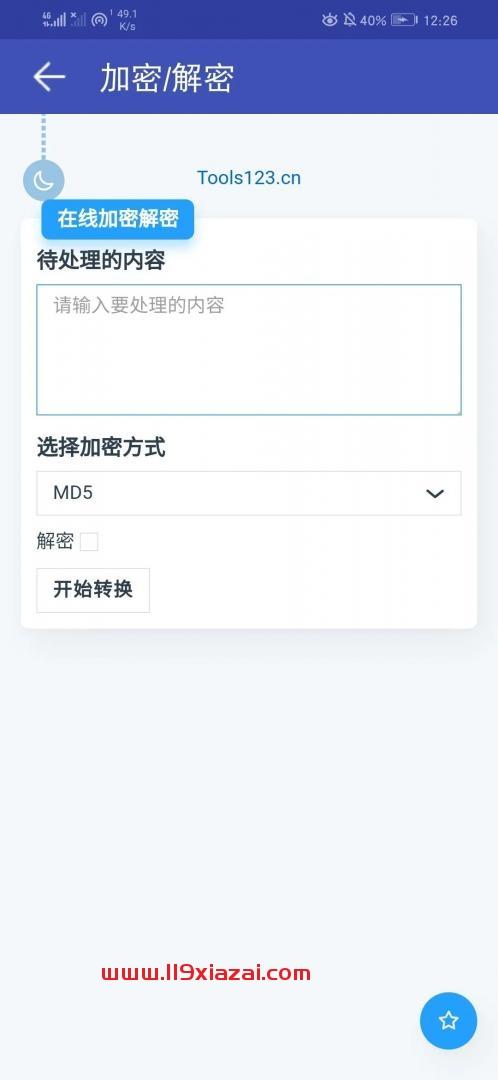 网络万用表app官网版下载