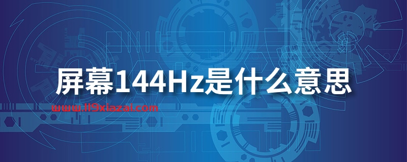 屏幕144hz是什么意思