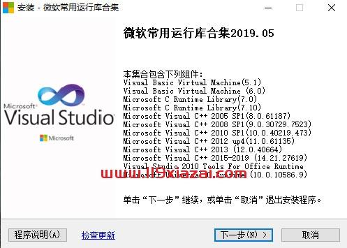 微软常用运行库合集下载安装,最新更新2021年4月