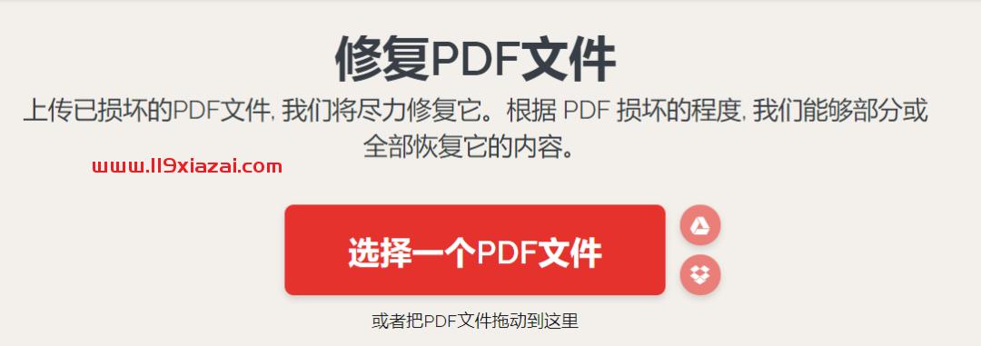 ILOVEPDF官方网站分享