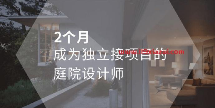 别墅庭院设计视频教程下载 高端别墅庭院全案设计教程