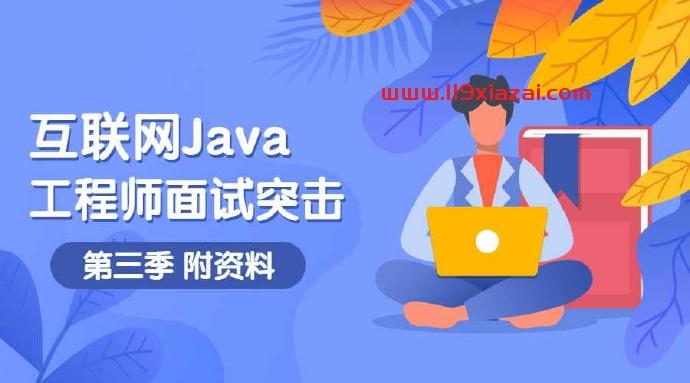 Java工程师面试视频下载 互联网Java工程师面试突击第3季