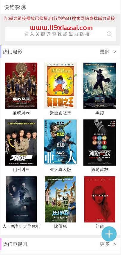 快狗影视app最新版下载