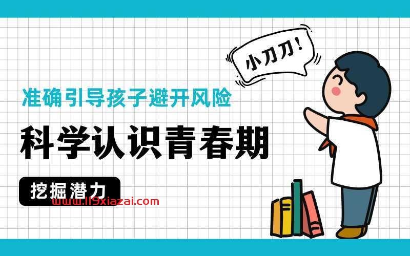 青春期引导孩子教程下载,准确引导孩子