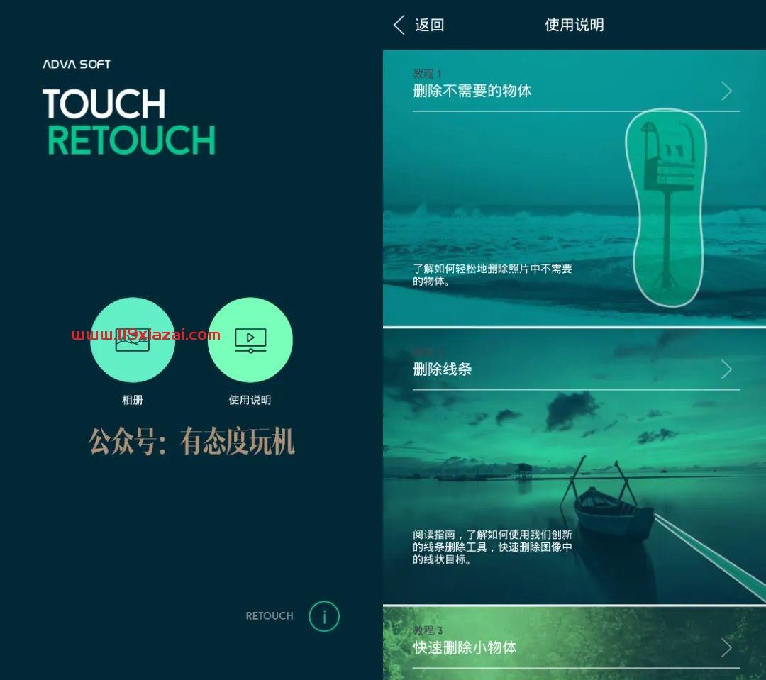 Retouch 安卓去水印版下载