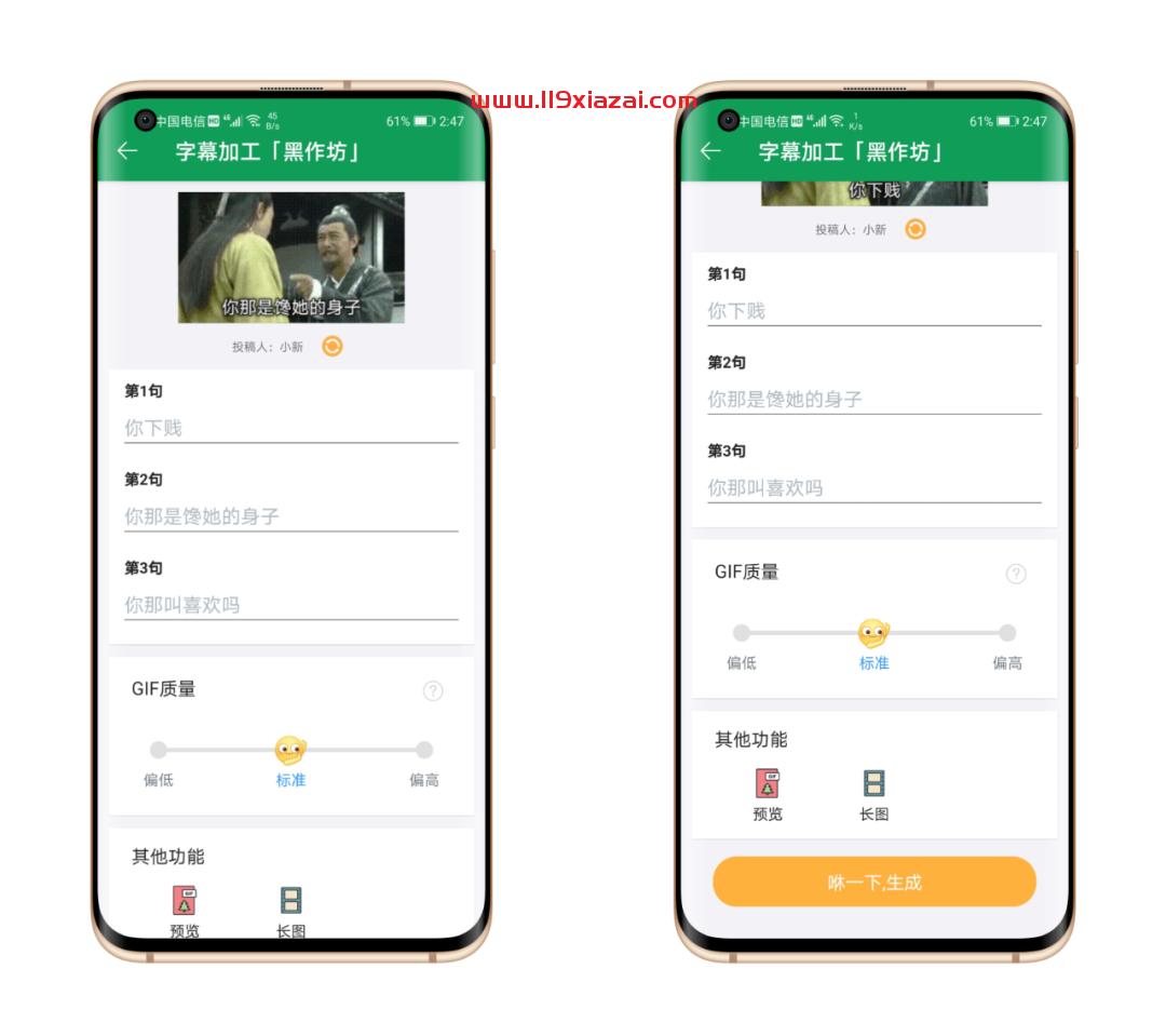 GIF字幕菌app免费版下载