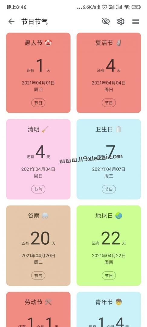 记得日子app免费版下载