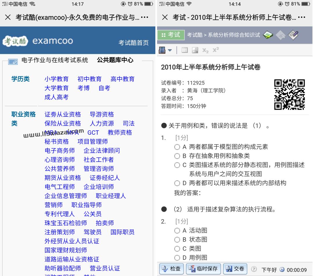 考试酷app软件下载