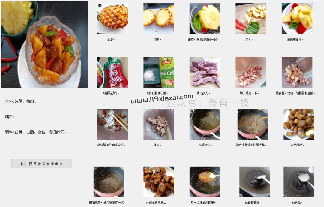 美食天下app官网版下载