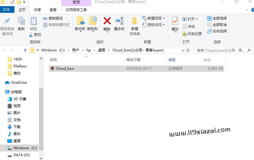 CloudBox 工具箱下载