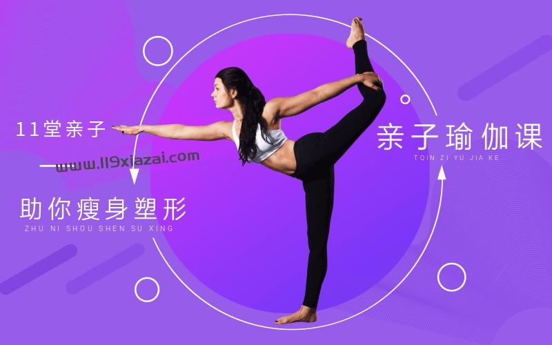 亲子瑜伽初入门教学视频免费下载,助你瘦身塑形