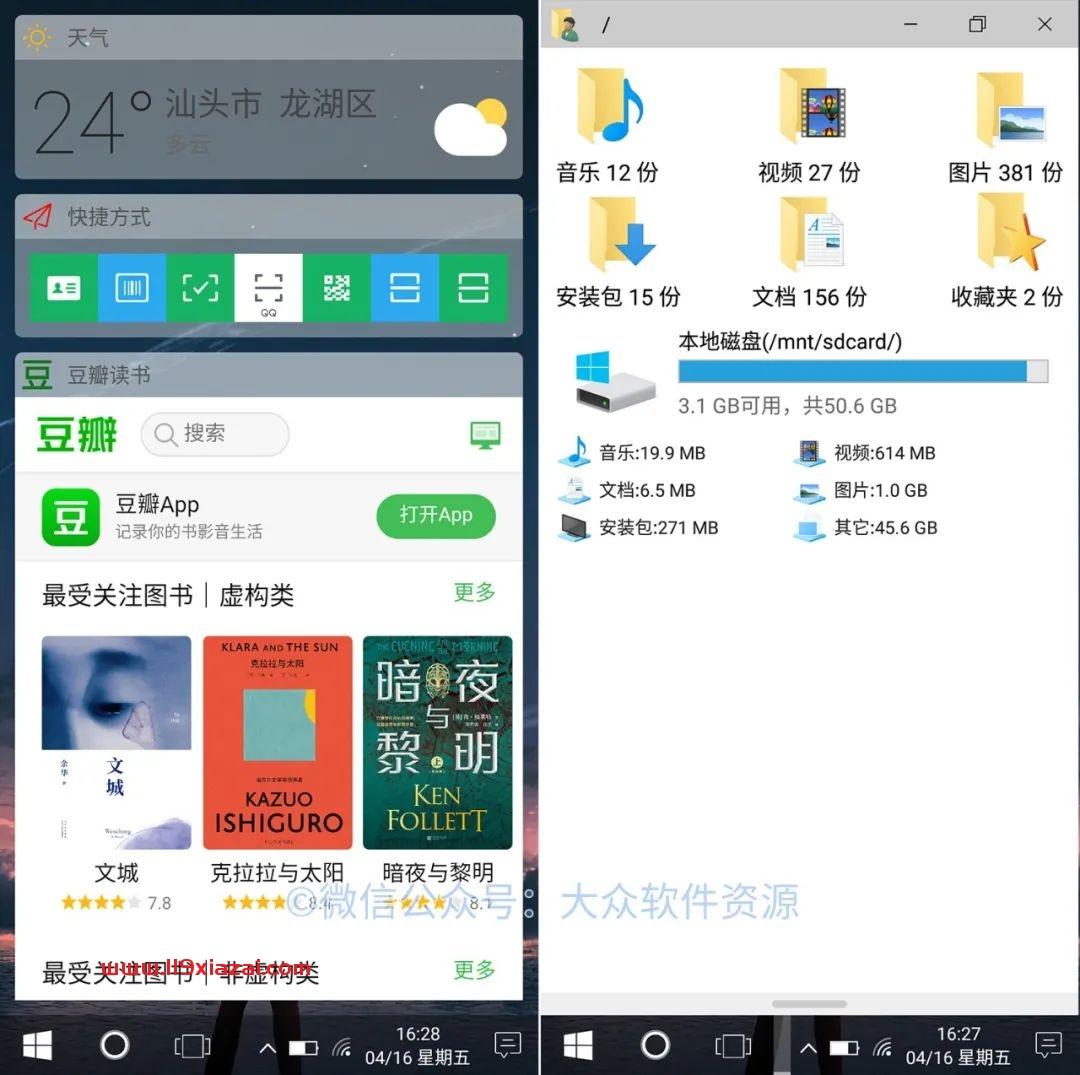 Win10桌面app手机版下载