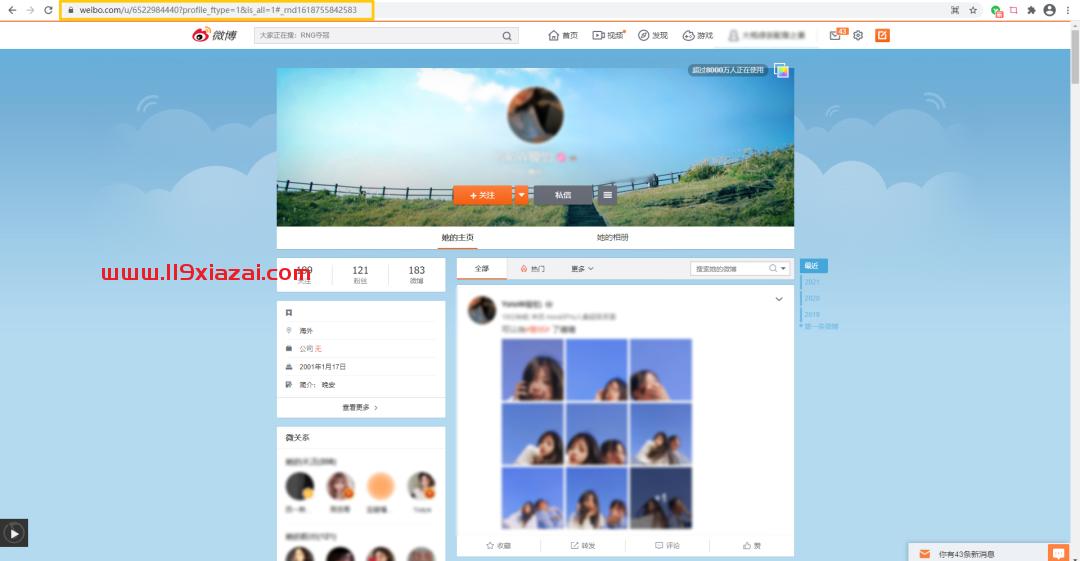 微博图片下载助手免费版