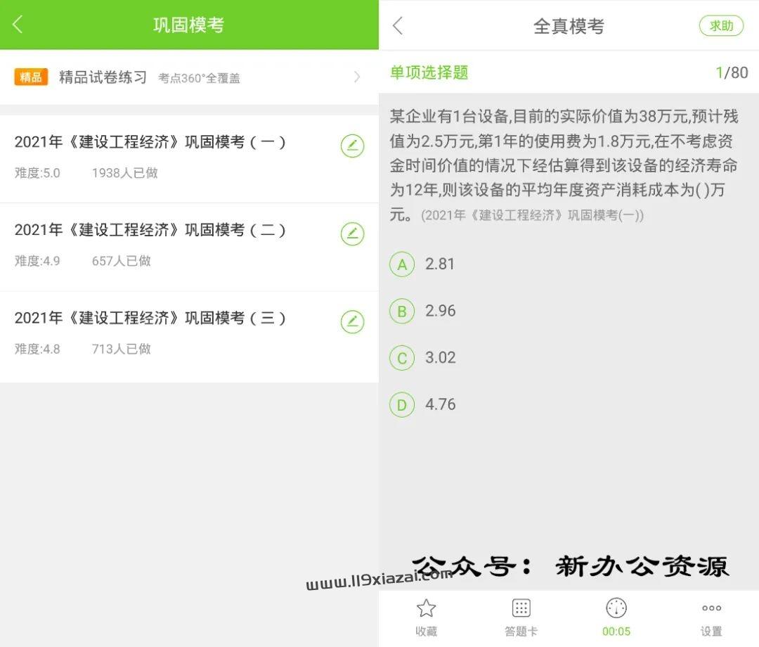 万题库app官方版下载