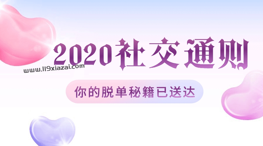 实战恋爱课程下载,2020中国社交追女通则